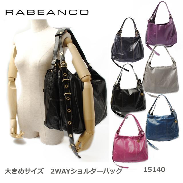RABEANCO(ラビアンコ) 2WAY エディターズバッグ/ショルダーバッグ 15140  【新品】【送料無料】