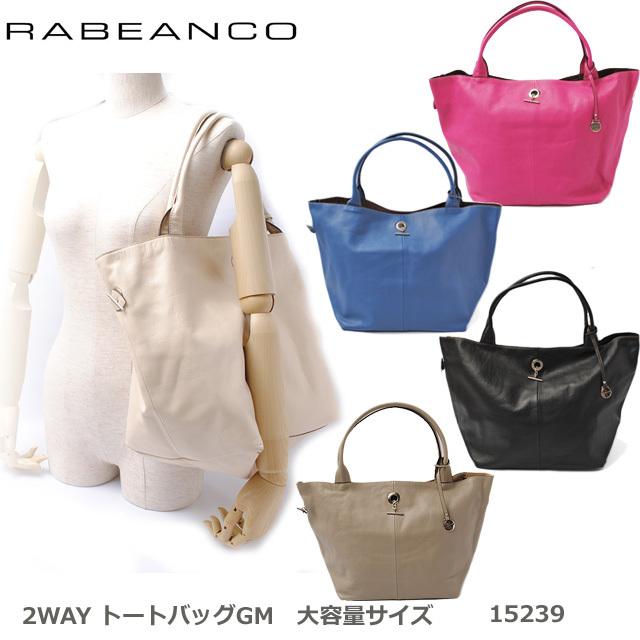 RABEANCO(ラビアンコ) 2WAY トートバッグGM ソフトレザー 15239 【新品】【送料無料】