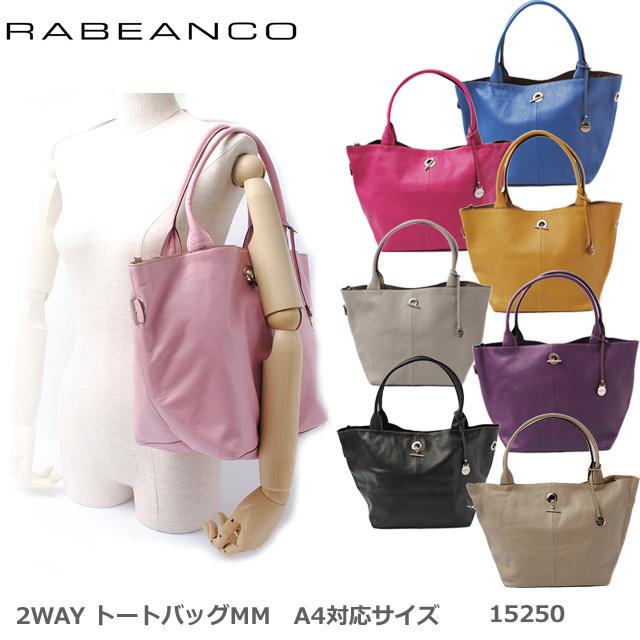 RABEANCO(ラビアンコ) 2WAY トートバッグMM ソフトレザー 15250 【新品】【送料無料】
