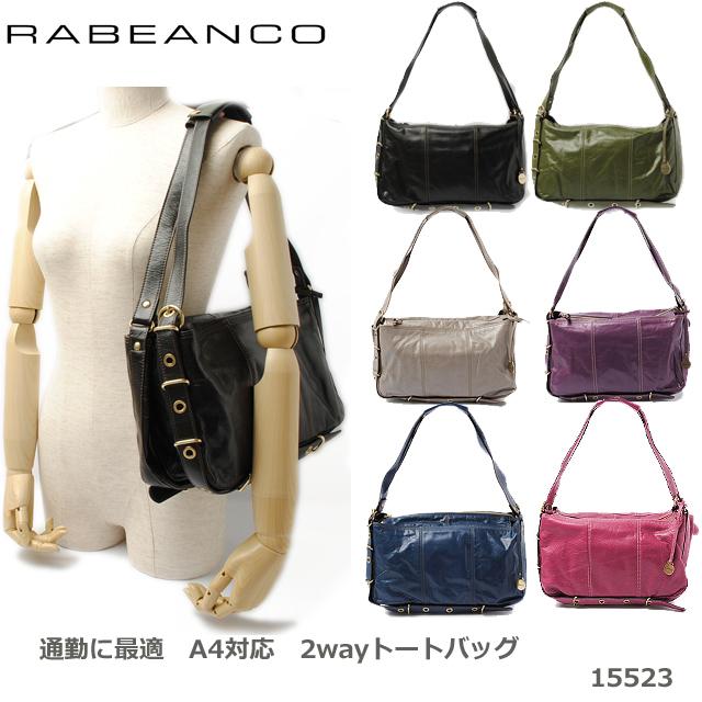 RABEANCO(ラビアンコ) 2WAY ショルダーバッグ ソフトレザー 15523  【新品】【送料無料】