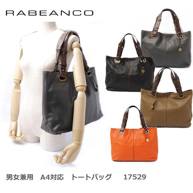 RABEANCO(ラビアンコ) 男女兼用 A4対応トートバッグ ソフトレザー 17529 【新品】【送料無料】