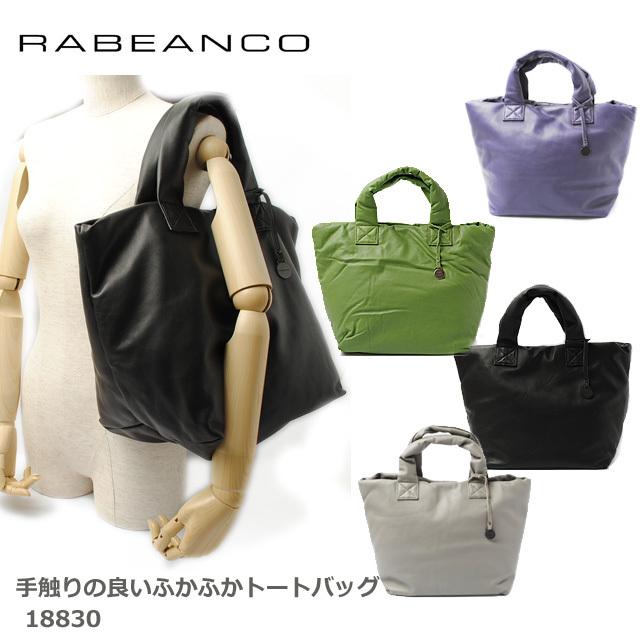 RABEANCO(ラビアンコ) トートバッグ ソフトレザー 18830  【新品】【送料無料】