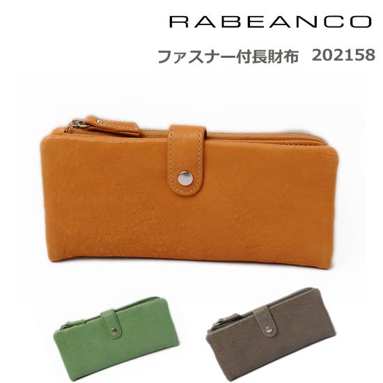 RABEANCO(ラビアンコ) ファスナー付 2折長財布 ソフトレザー 202158 【新品】【送料無料】