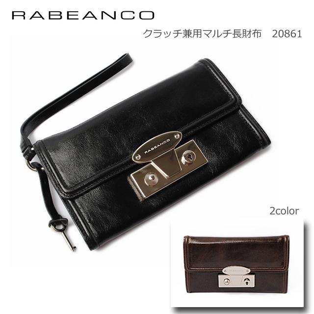 RABEANCO(ラビアンコ) 2way クラッチバッグ兼用マルチ長財布 レザー 20861【新品】【送料無料】