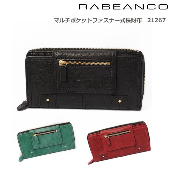 RABEANCO(ラビアンコ) マルチポケット ファスナー付 2折長財布 ソフトレザー 21267 【新品】【送料無料】