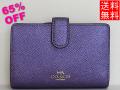 コーチ アウトレット 二つ折り財布F23256メタリック紫
