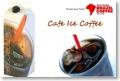 アイスコーヒー 1L(無糖) 【年間8,000本以上の出荷実績】