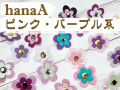 バディーベルト カスタマイズ 革モチーフ 花A ピンク系