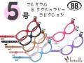 5号サイズ Premium(プレミアム) BUDDY BELTS(バディーベルト) / Made in Canada