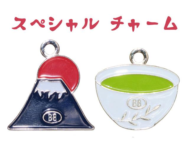 BB スペシャルチャーム