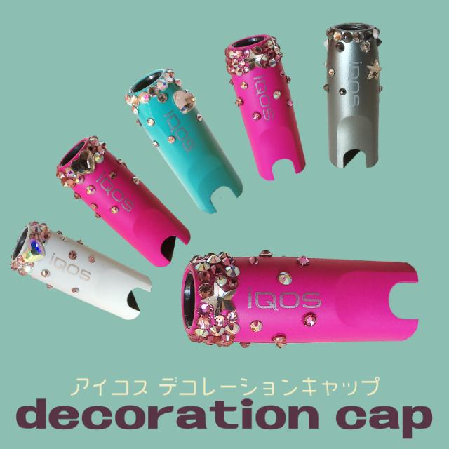 【キラキラ可愛い限定品】アイコス デコレーションキャップ