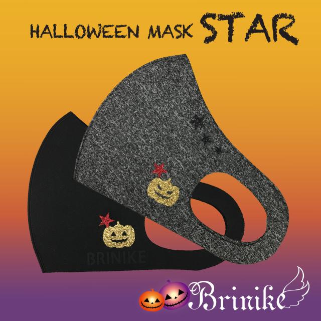 【BRINIKE】ハロウィンマスク スター【2枚で1000円】