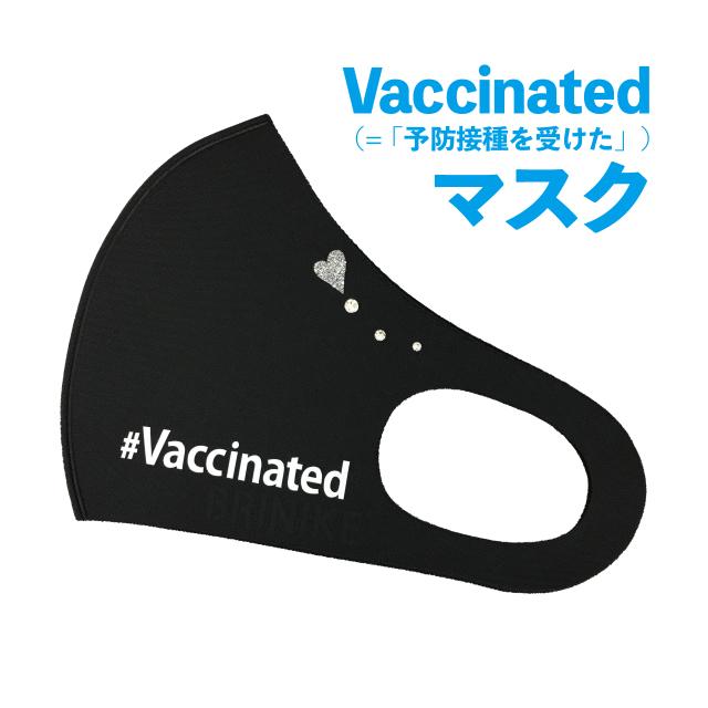 【BRINIKE】#Vaccinatedスワロマスク  ハート/ブラック生地