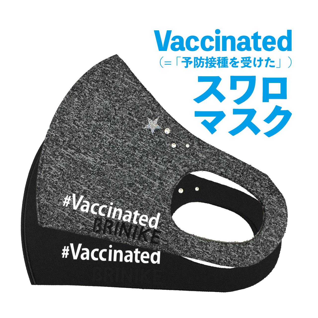 【期間限定SALE中!】【BRINIKE】#Vaccinatedスワロマスク
