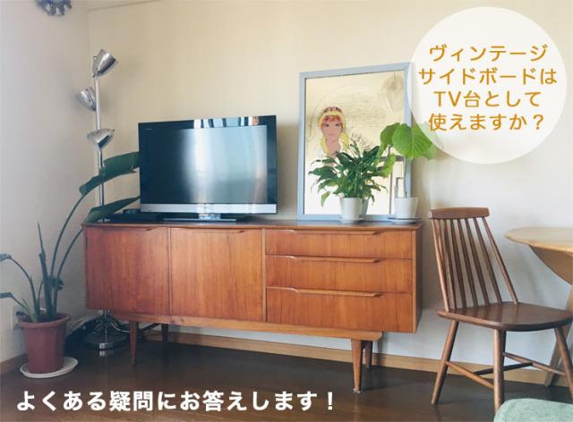 テレビ台として