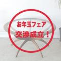 ジープラン ・スパイダーテーブル・ビンテージ・ミッドセンチュリー・ガラステーブル・アンティーク・家具