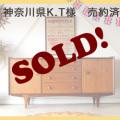 ヤンガー製ビンテージ【チーク】サイドボード/イギリス製アンティーク家具