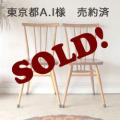 アーコール・チェア・椅子・アンティーク・ヴィンテージ・スティックバック・無垢