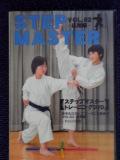 ステップマスタートレーニング DVD 応用編