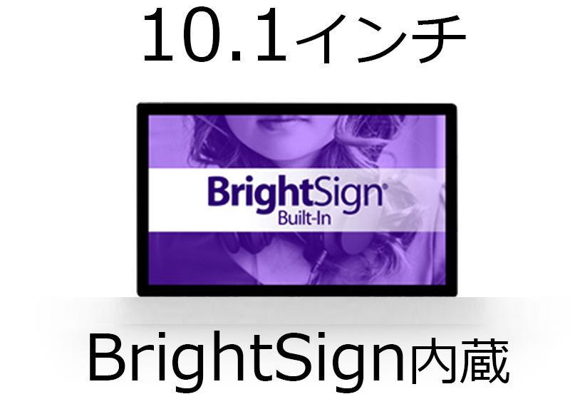 ■在庫限りで販売終了■ Bluefin(ブルーフィン)10.1インチタッチディスプレイ 【型番】BS/BF10WT ※BrightSign(ブライトサイン)内蔵タッチディスプレイ ※お取り寄せ