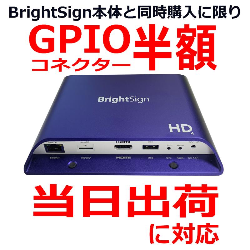 HD1024|2019年2月8日発売|BrightSign HD1024(ブライトサイン)正規品(並行輸入品ではありません) 【型番】BS/HD1024 ※店頭取り扱い