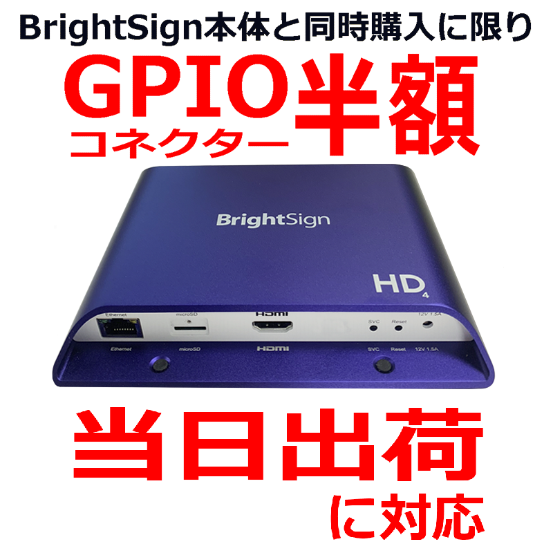 HD224|2019年2月8日発売|BrightSign HD224(ブライトサイン)正規品(並行輸入品ではありません) 【型番】BS/HD224 ※店頭取り扱い