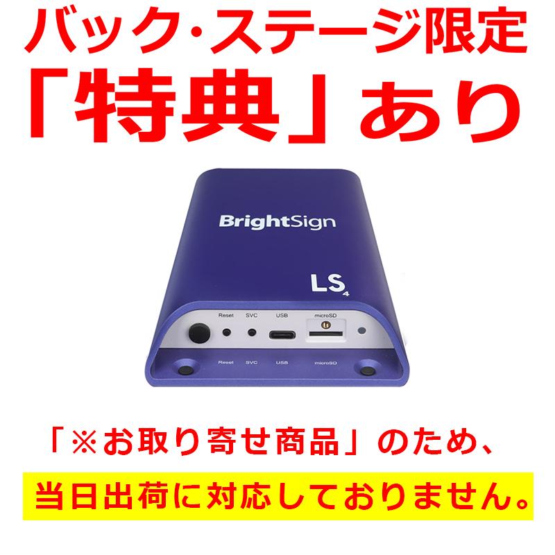 LS424|2019年2月8日発売|BrightSign LS424(ブライトサイン)正規品(並行輸入品ではありません) 【型番】BS/LS424 ※店頭取り扱い