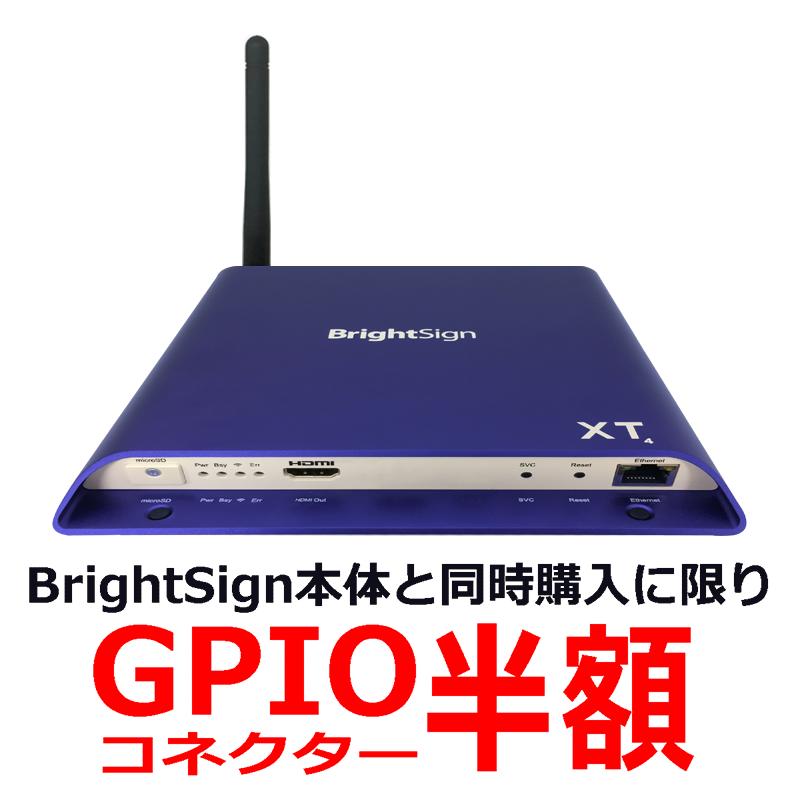 BrightSign XT244W(ブライトサイン)WiFi Beaconモジュール搭載モデル 【型番】BS/XT244W ※お取り寄せ