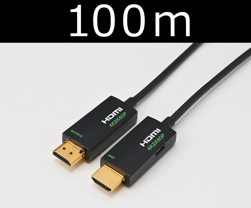 Active 4K フルスペック 光HDMIケーブル 100m 【型番】HAM/AOC100M ※お取り寄せ