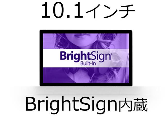BS/BF10WT|2019年2月1日発売|Bluefin(ブルーフィン)10.1インチタッチディスプレイ 【型番】BS/BF10WT ※BrightSign(ブライトサイン)内蔵タッチディスプレイ ※お取り寄せ