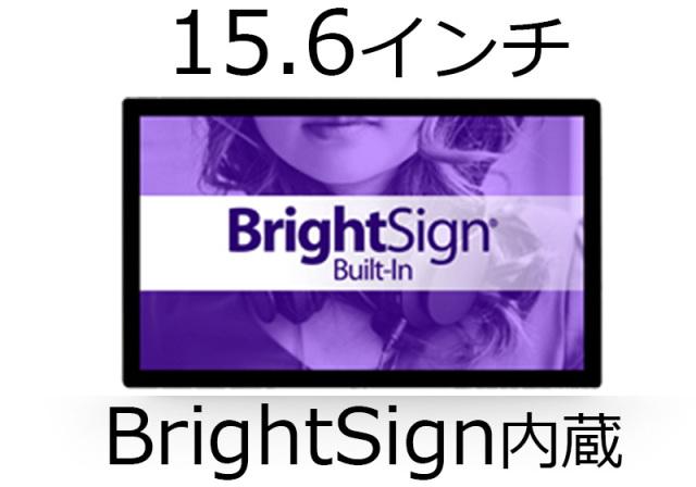 BS/BF15WT|2019年2月1日発売|Bluefin(ブルーフィン)15.6インチタッチディスプレイ 【型番】BS/BF15WT ※BrightSign(ブライトサイン)内蔵タッチディスプレイ ※お取り寄せ