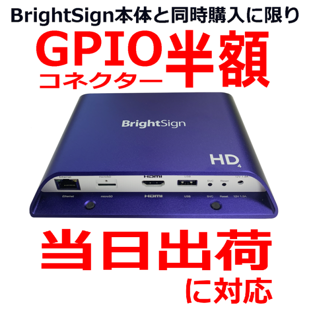 ■2019年2月8日発売■ BrightSign HD1024(ブライトサイン)正規品(並行輸入品ではありません) 【型番】BS/HD1024 ※店頭取り扱い