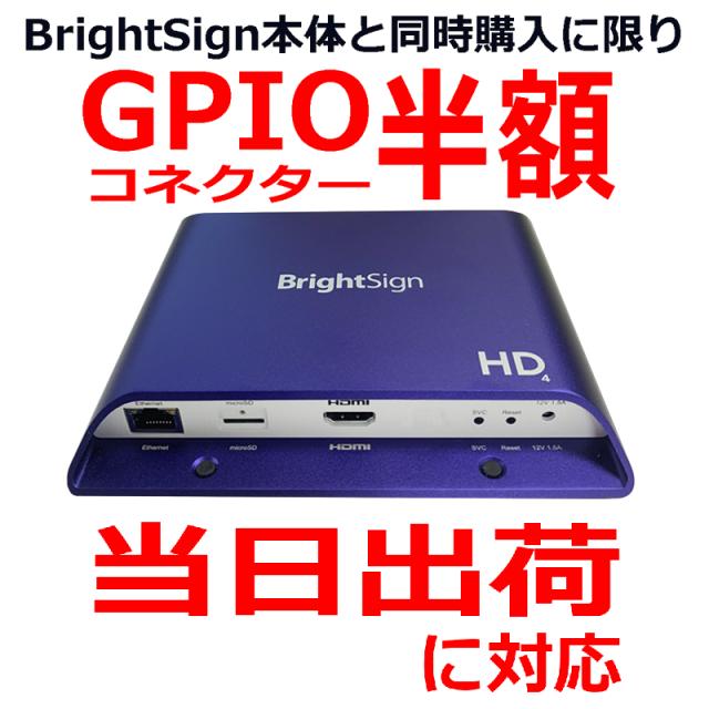■2019年2月8日発売■ BrightSign HD224(ブライトサイン)正規品(並行輸入品ではありません) 【型番】BS/HD224 ※店頭取り扱い