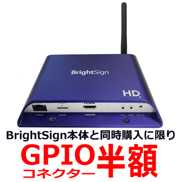 HD224W|BrightSign HD224W(ブライトサイン)WiFi Beaconモジュール搭載モデル 【型番】BS/HD224W ※お取り寄せ