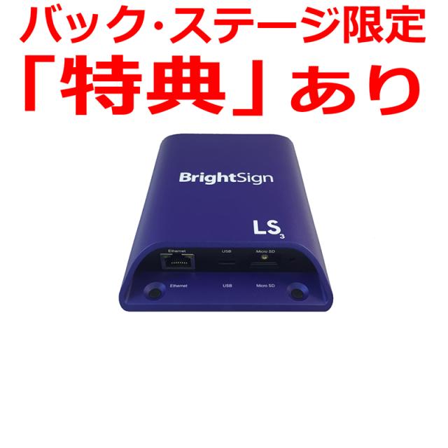 BrightSign LS423(ブライトサイン)正規品(並行輸入品ではありません) 【型番】BS/LS423 ※店頭取り扱い