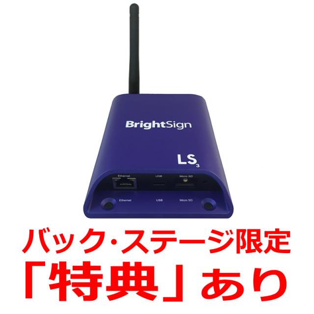 BrightSign LS423W(ブライトサイン)WiFi Beaconモジュール搭載モデル 【型番】BS/LS423W ※販売終了