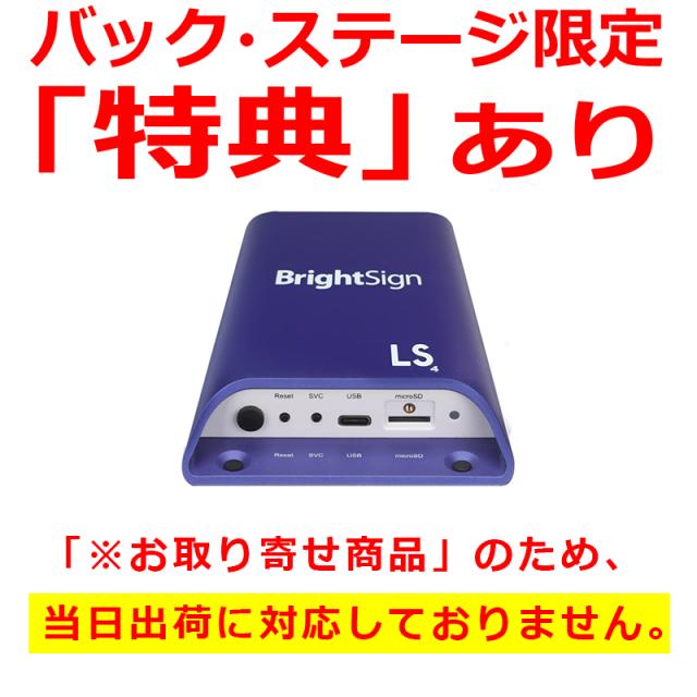 LS424|BrightSign LS424(ブライトサイン)正規品(並行輸入品ではありません) 【型番】BS/LS424 ※店頭取り扱い