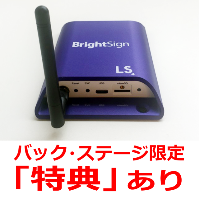 LS424W|BrightSign LS424W(ブライトサイン)WiFi Beaconモジュール搭載モデル 【型番】BS/LS424W ※お取り寄せ