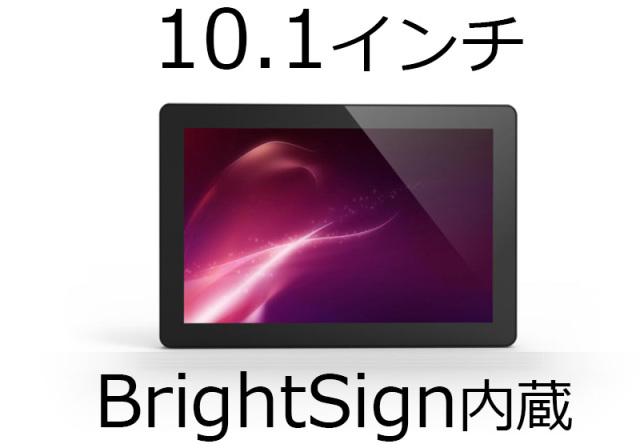 AVNU 10.1インチ タッチディスプレイ 【型番】BS/PF10H1B-CT ※BrightSign(ブライトサイン)内蔵 ※お取り寄せ