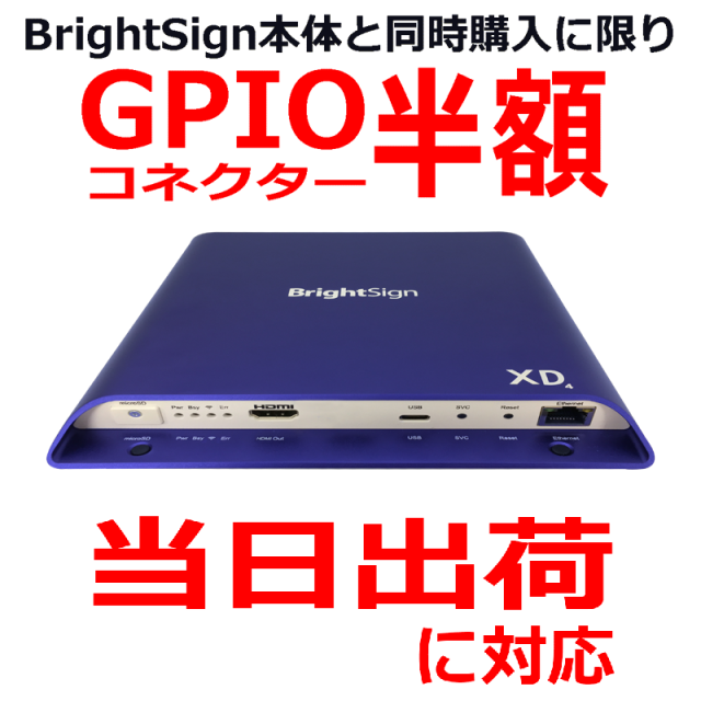 ■2018年8月3日発売■ BrightSign XD1034(ブライトサイン)正規品(並行輸入品ではありません) 【型番】BS/XD1034 ※店頭取り扱い