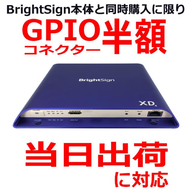 BrightSign XD234(ブライトサイン)正規品(並行輸入品ではありません) 【型番】BS/XD234 ※店頭取り扱い