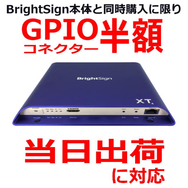 BrightSign XT244(ブライトサイン)正規品(並行輸入品ではありません) 【型番】BS/XT244 ※店頭取り扱い