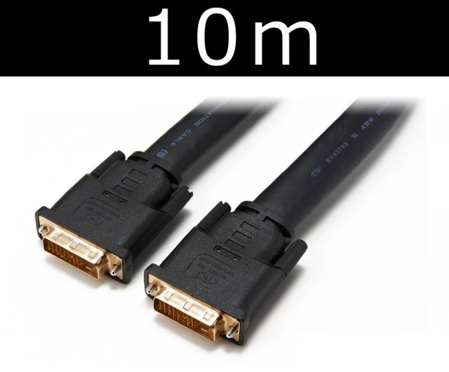 デュアルリンクDVIケーブル 10m 【型番】DDL/10M ※お取り寄せ