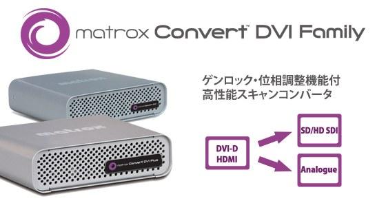 Matrox ConvertDVI PLUS 【型番】DVIPLUS/J ※お取り寄せ