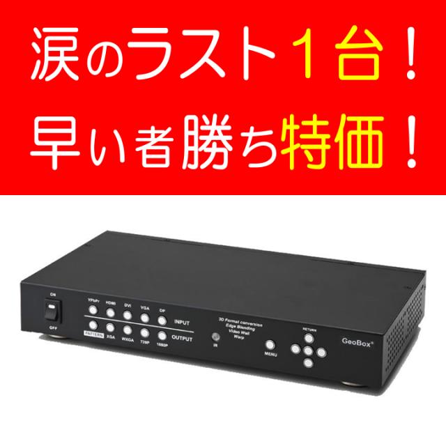 GeoBox ローテーター(5入力2出力) 【型番】G-101 ※お取り寄せ
