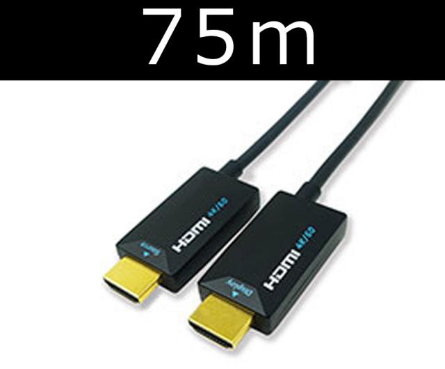 Active 4Kフルスペック 光HDMIケーブル 75m 【型番】HAM/FA075M ※お取り寄せ