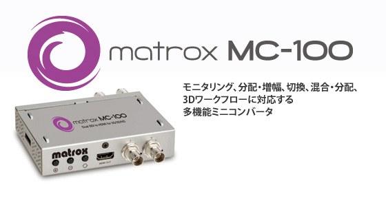 Matrox MC100 【型番】MC100/J ※お取り寄せ