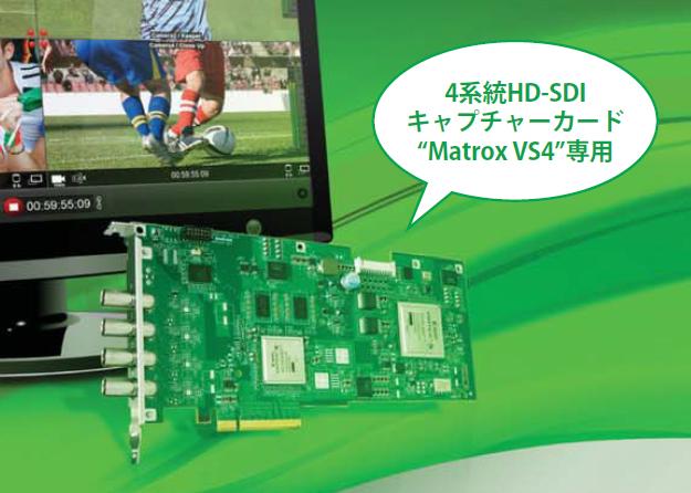 Matrox VS4 Recorder Pro 【型番】VS4RPRO/J ※お取り寄せ