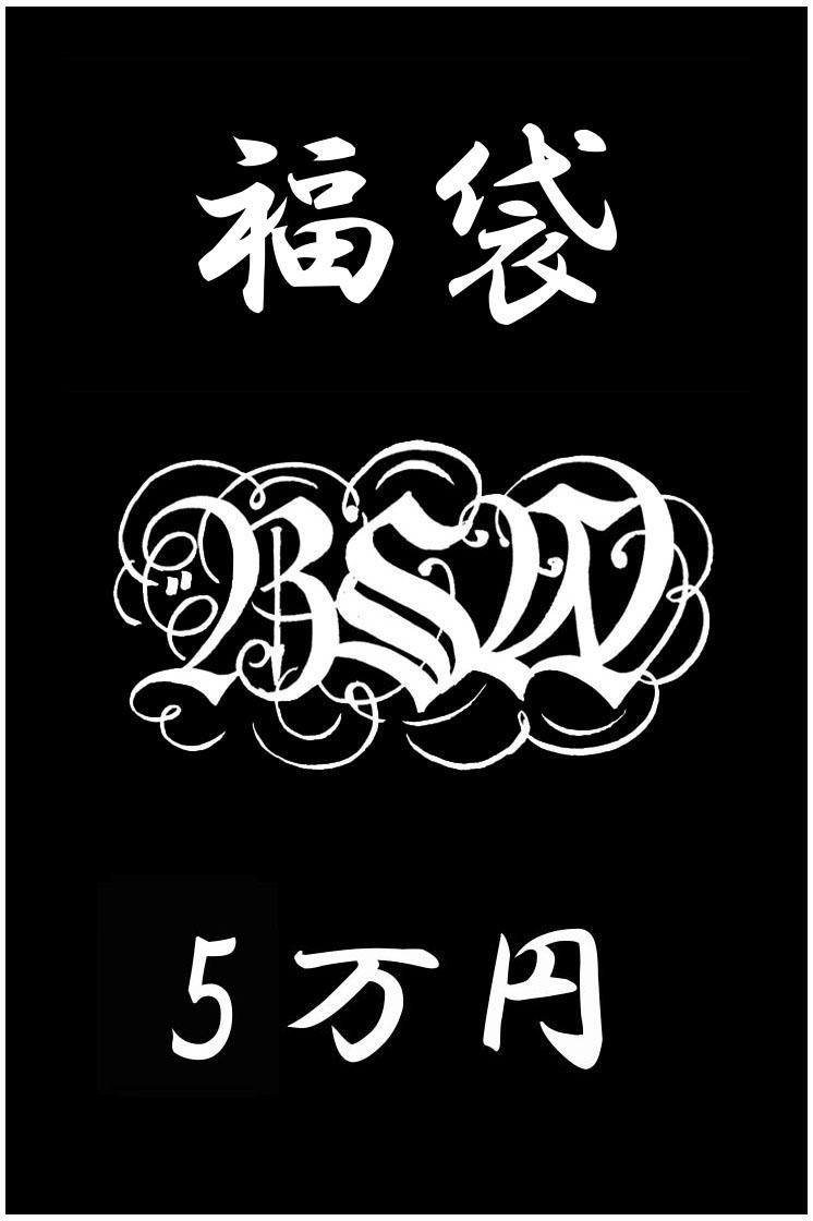 B.S.W. market place 2020 福袋 5万円