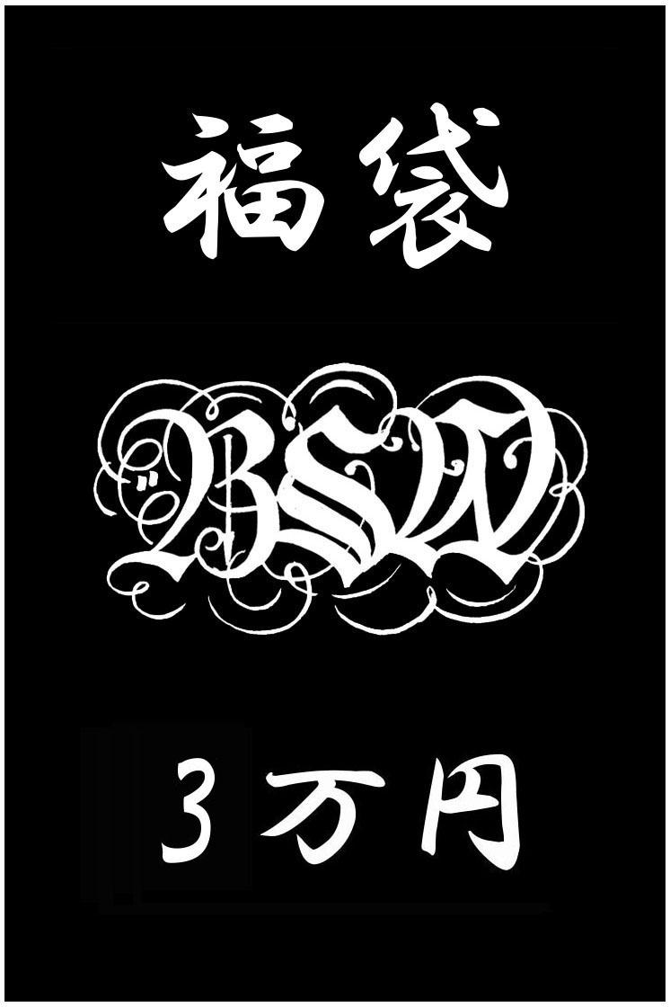 B.S.W. market place 2021 福袋 5万円